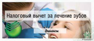 Лечение зубов брекиты налоговый вычет положен