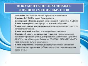 Пакет документов для социального вычета за лечение