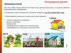 Регистрация нового дома на земельном участке лпх 2020