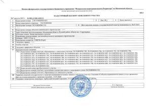Перечень документов для постановки дома ижс на кадастровый учет 2020
