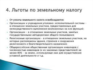 Освобождены ли пенсионеры от уплаты земельного налога в московской области