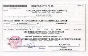 Запись в детский сад москва с временной регистрацией