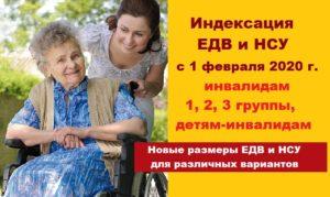 Пенсия инвалидам войны 2020