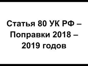 80 статья ук рф применима к статье 228