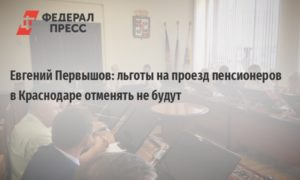 Отмена льготы по бесплатному проезду пенсионерам московской области в 2020