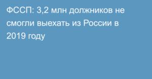 Количество должников в россии 2020