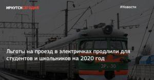 Действие льгот на электричку для пенсионеров в 2020г