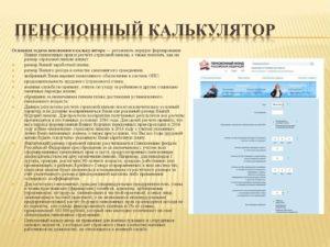 Расчёт пенсии росгвардии в 2020 году калькулятор онлайн