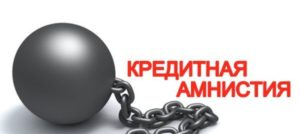 Амнистия кредитов