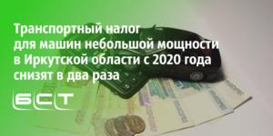 Новый налог на автомобили для пенсионеров в иркутской об