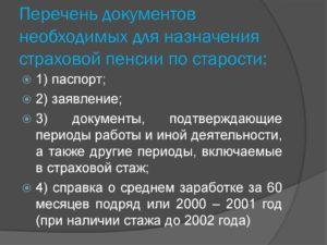 Какие документы нужны для оформления пенсии в 2020 году по возрасту