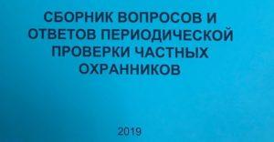 Вопросы периодической проверки охранников 4 разряда в 2020 году