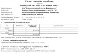 Мрот для расчета больничного в 2020 г  санкт-петербург