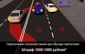 Пересечение двойной сплошной полосы в казахстане штраф 2020