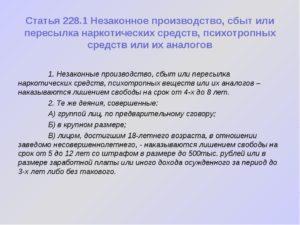 Гуманизация 228 статьи