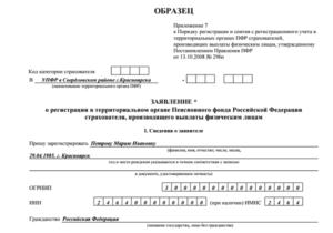 Регистрация в пфр ип как работодателя в 2020 году заявление