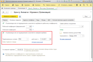 Оплата чернобыльского отпуска в 2020 году
