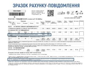Оплата за воду холодную по счетчику ульяновск 2020