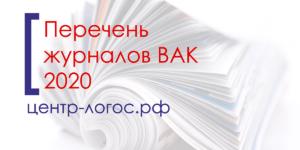 Перечень статей вак 2020