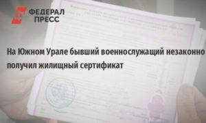 Очередь на сертификат по чернобыльской программе в брянской области