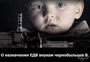 Едв внуку чернобыльца