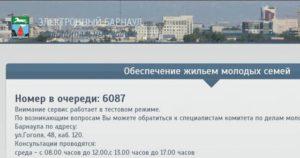 Барнаул узнать номер в молодой семье