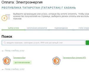 Как оплатитьчерез сбербанк онлайн штраф в пфр за юр лицо со счета частного лица
