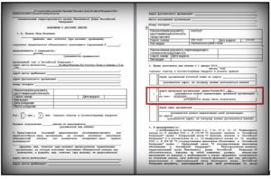 Заявление о назначении пенсии бланк 2020 года образец