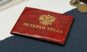 Присвоить звание ветеран труда алтайского края в2020 г