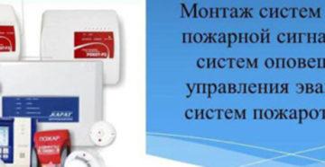 Косгу монтаж и наладка охранно-пожарной сигнализации