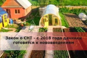 Закон о садовом товариществе