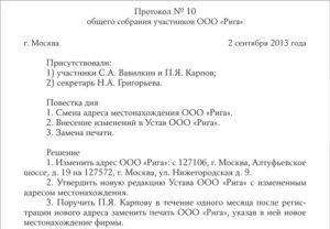 Образец решение об изменении адреса 2020 налоговая