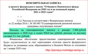 Единовременное пособие пенсионерам в 2020 году