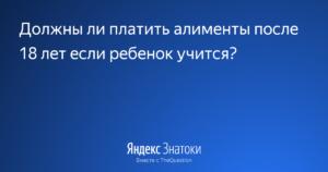 Беларусь если после 18 лет ребенок учится