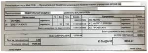 Оклад воспитателя в детском саду 2020 в москве и московской области