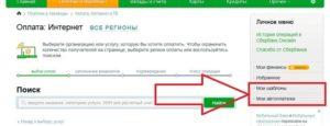 Оплата фиксированных взносов ип с расчетного счета через сбербанк бизнес онлайн