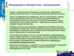 Ликвидация садового потребительского кооператива по закону