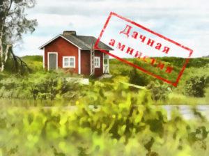 Дачный дом зарегистрировать форум с 2020