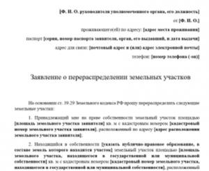 Образец заявления на прирезку земельного участка к основному