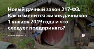Новый закон о садоводческих товариществах с 1 января 2020 года