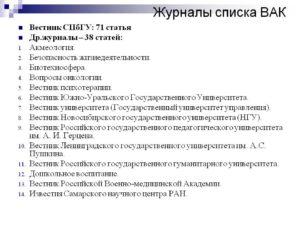 Вак журанлы россии платно