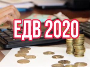 Едв блокадникам в 2020 году