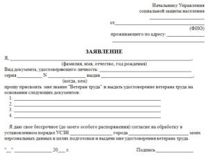 Заявление на ежегодную выплату ветеранов труда пермского края в 2020 году
