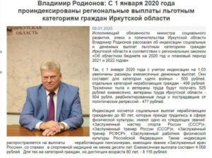 Иркутск льготы детям войны в 2020 году