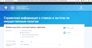 Земельный налог в 2020 году для юридических лиц в московской области