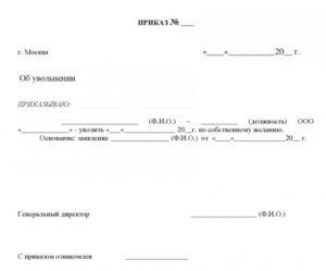Образец приказа об увольнении по собствееному желанию в рк 2020год