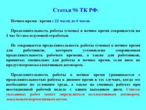 Ночные смены по трудовому кодексу украины 2020