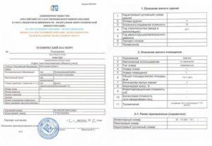 Обязателен ли технический паспорт для самостоятельной продажи квартиры в 2020 году