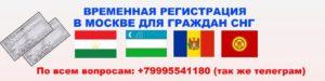 Временная регистрация в москве для граждан таджикистана в 2020 году