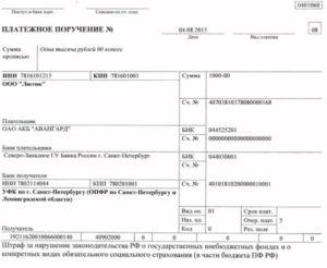 Образец платежного поручения с реквизитами на штраф по сзв-м в пф